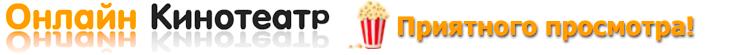 Онлайн Кино-хит Смотреть фильмы бесплатно без регистраций ,Обновления фильмов каждый день .